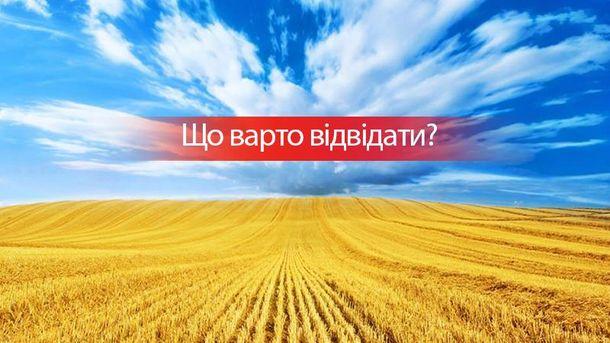 День Конституції України 2017: список заходів у Києві