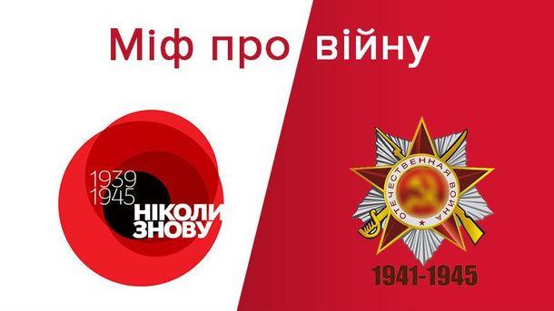 Миф о Великой Отечественной: зачем эту идею пропагандировали в Советском Союзе