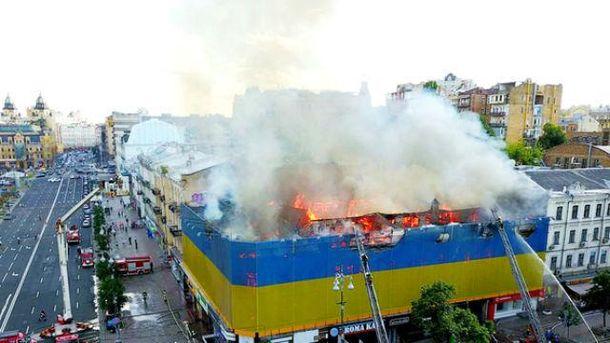 Пожар на Крещатике