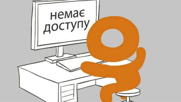 Вгосударстве Украина стала доступна соцсеть «Одноклассники»