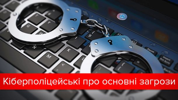 Чим дивують кібер-шахраї