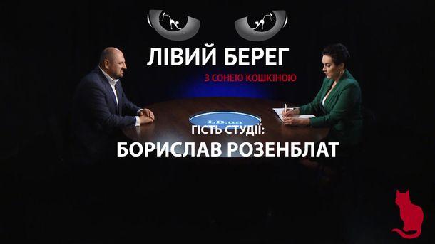 Про кримнальну справу, хабар, бурштин  депутатство ЂЂЂ нтерв'ю з  Бориславом Розенблатом