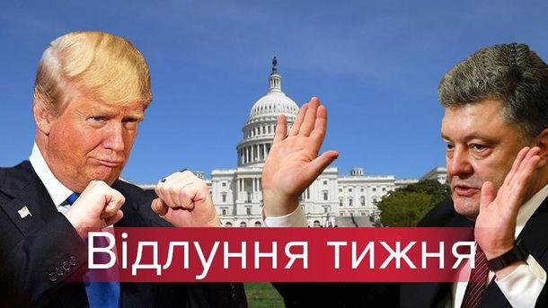 ТРАМПлин для Порошенко: как наш президент к американскому на огонек