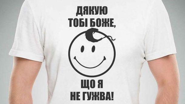 Мем про затримання Ігоря Гужви