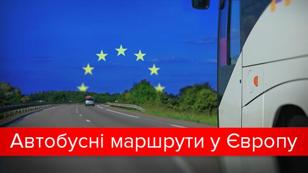 У Європу на автобусі: напрямки і ціни