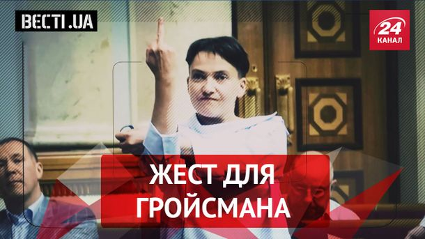 Вєсті.UA.  Савченко, Гройсман і БДСМ. Дружок Кремля за ґратами