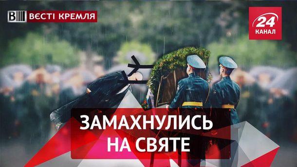 Вст Кремля. Замах на Путна. Репрес з комфортом