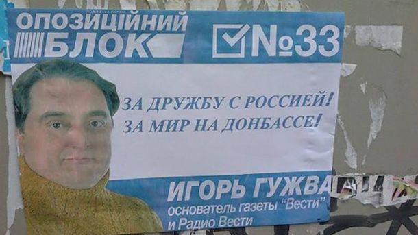 За дружбу з Росією: передвиборчий плакат Ігора Гужви
