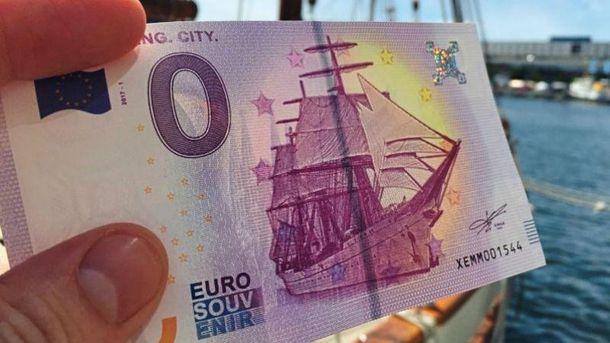 Нуль євро