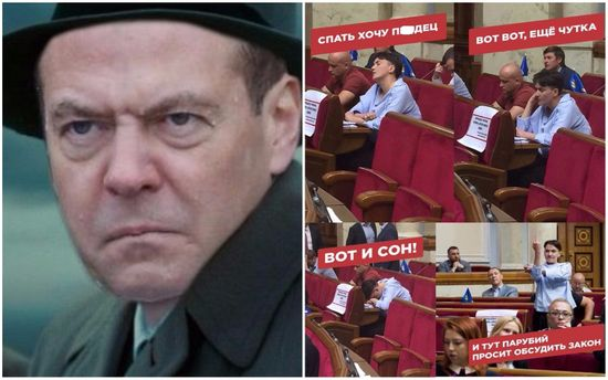 Найсмішніші меми тижня: сумний Медведєв, мокрий Путін і невихована Надія
