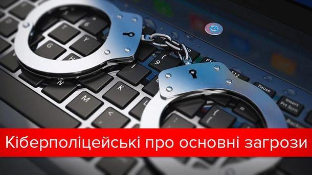 Чем удивляют кибер-мошенники