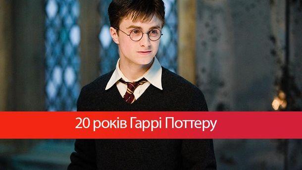 20 лет Гарри Поттеру: история о волшебнике, которая изменила мир