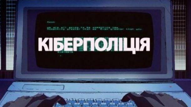 Киберполиция Украины получила 22 сообщения овмешательстве вработу компьютерных систем— Нацполиция