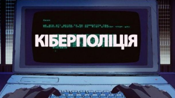 Массовые хакерские атаки в Украине: киберполиция работает