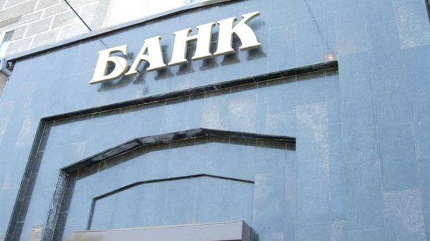 Банк «Новый» принял решение опрекращении банковской деятельности без закрытия юридического лица