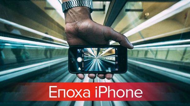 Як iPhone змінив світ