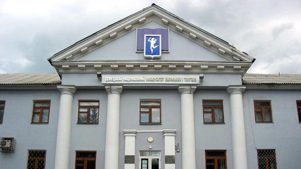 Донецький національний університет економіки та торгівлі