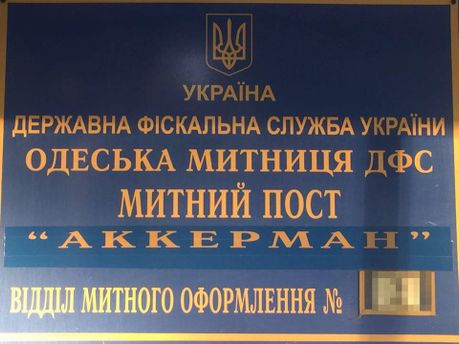 Митники-хабарники з Одеси