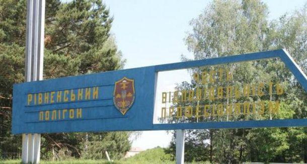 Ровненский полигон