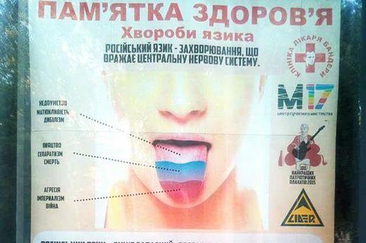 «З'являється Путін головного мозку»: вКиєві з'явилася реклама проти російської мови