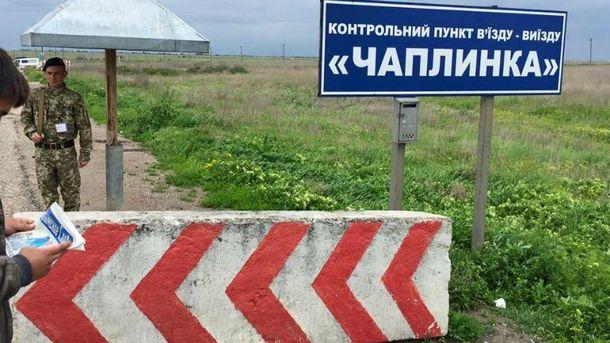 Оккупанты останавливают въезд на территорию Крыма