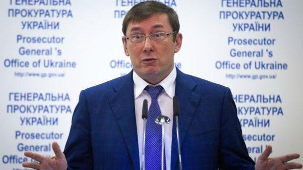 Генеральный прокурор Юрий Луценко