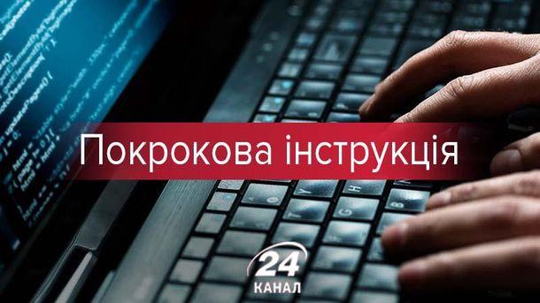 Як відновити доступ до ПК після атаки вірусом Petya: покрокова інструкція