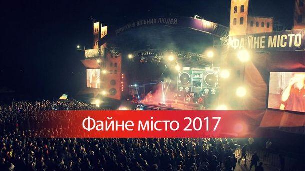 Файне мисто 2017: участники, расписание и билеты