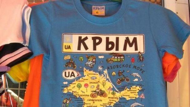 Сувенір у Криму