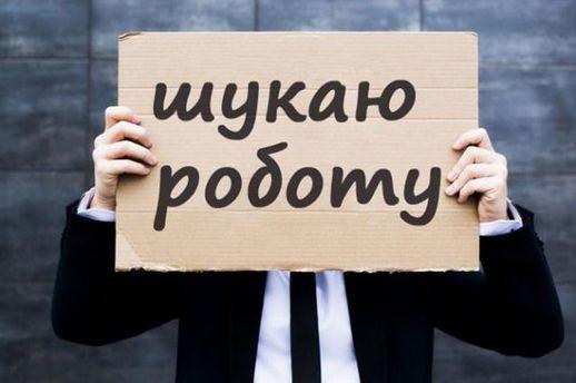 Помощь безработным в Украине