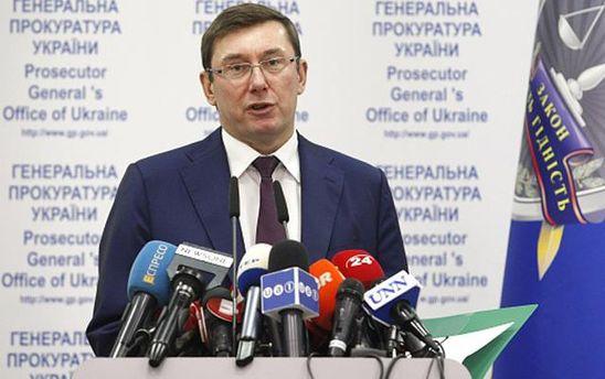 Луценко хоче зняти недоторканність з депутата через справу про