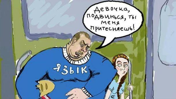Пропаганда о притеснениях русскоязычных украинцах