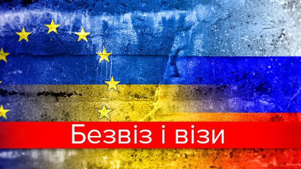 ЕС, Украина и Россия: кому визы, а кому