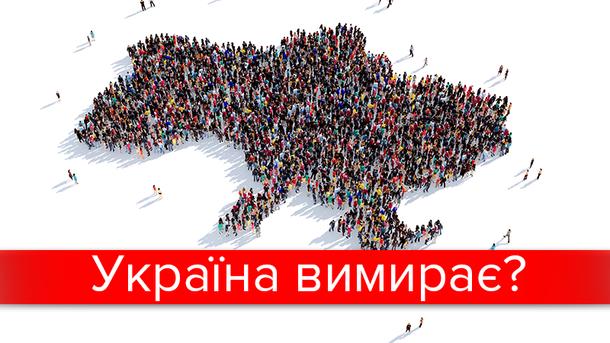 Статистика приросту населення в Україні