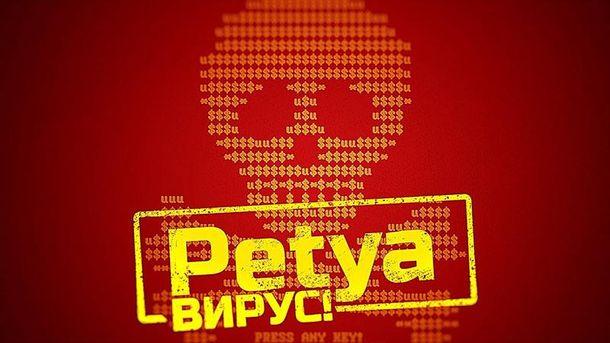 Атака вируса Petya