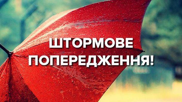 Штормове попередження у Києві