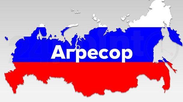 Росія – країна-агресор