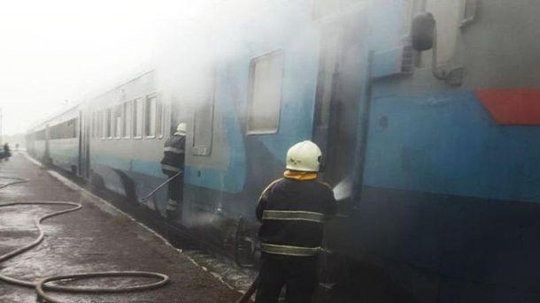 Пожар в поезде на Закарпатье