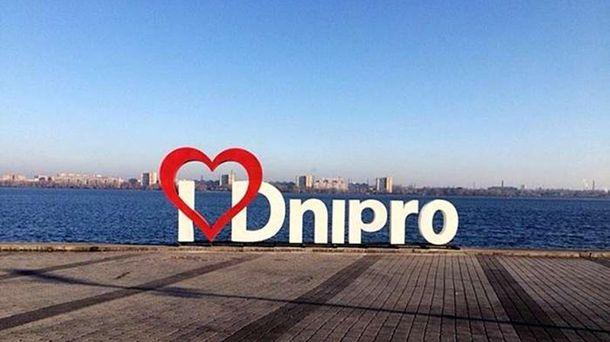 Город Днепр