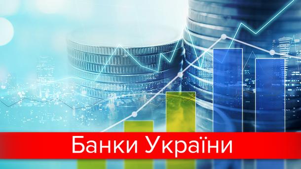 Банки Украины 2017