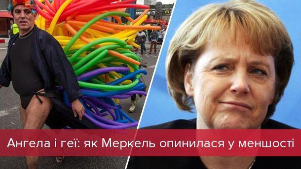 Ангела Меркель у меншості
