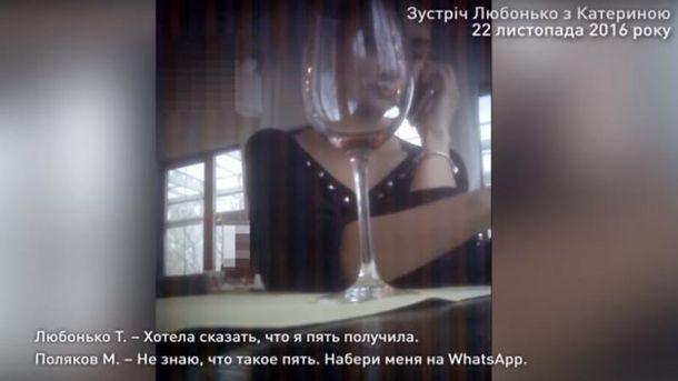 НАБУ показало, как помощница Полякова получала взятку