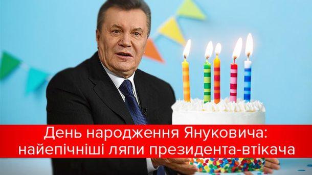 День народження Януковича: найепічніші ляпи президента-втікача