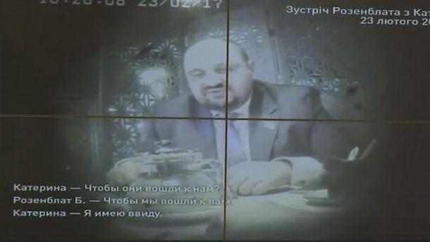 ГПУ показала відео у справі Розенблата