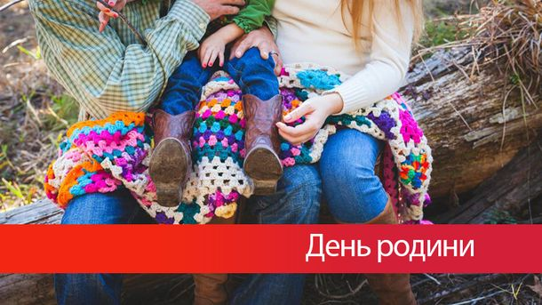 Привітання до Дня родини 2017 в Україні