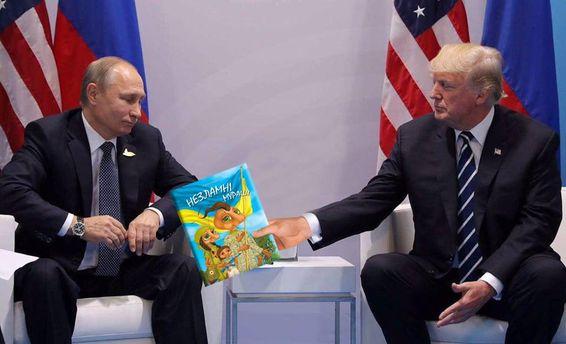 Трамп та Путін: меми