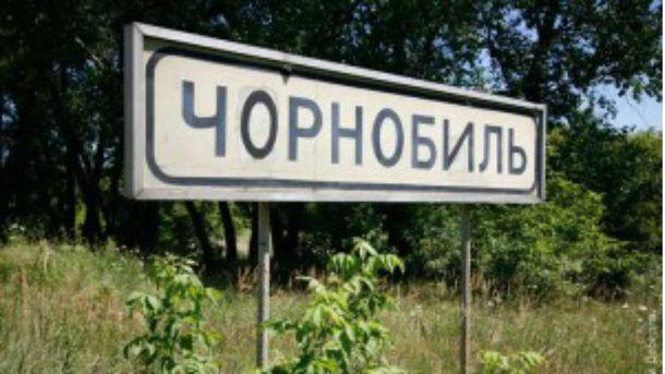 В Чернобыле планируют строительство елоектростанции