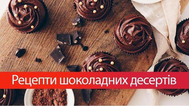 Рецепти шоколадних десертів