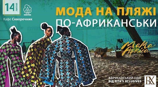 Mama Africa Fest