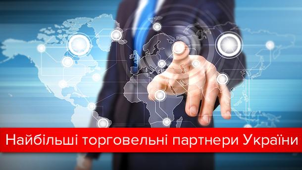 Росія – торговельний партнер №1 для України